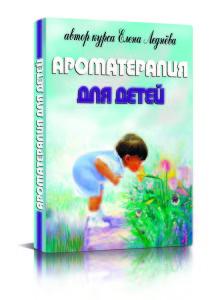 ароматерапия для детей(3д)