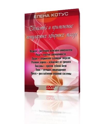 Курс по популярным эфирным маслам Елены Леднёвой