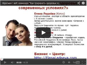 Видео о здоровье