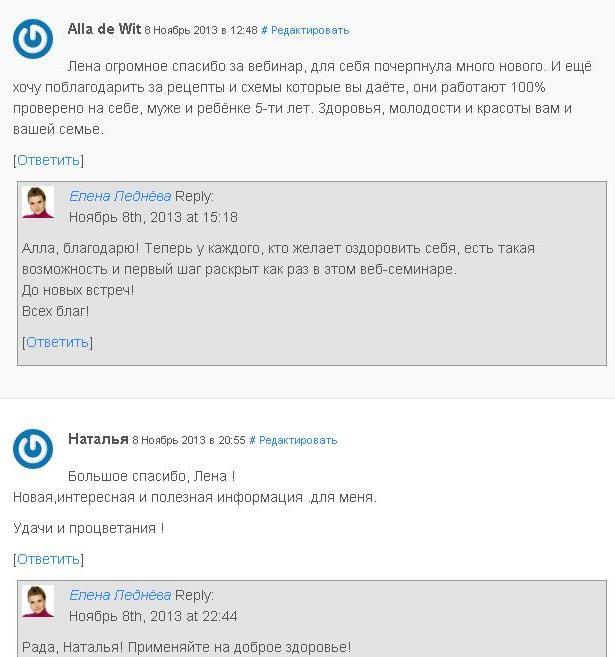 отзыв на вебинар Елены Леднёвой по очищению