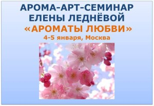 Семинар по ароматерапии Елены Леднёвой