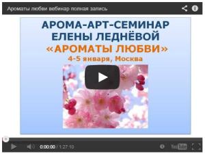 Семинар Ароматы Любви