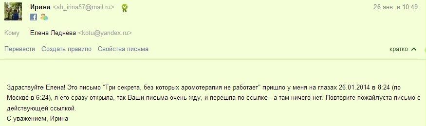 Письмо читателей Елене Леднёвой