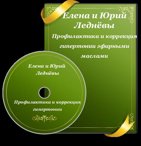 профилактика гипертонии эфирными маслами