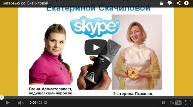 интервью с Екатериной Скачиловой