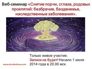 Вебинар Елены Леднёвой по снятию родовых программ