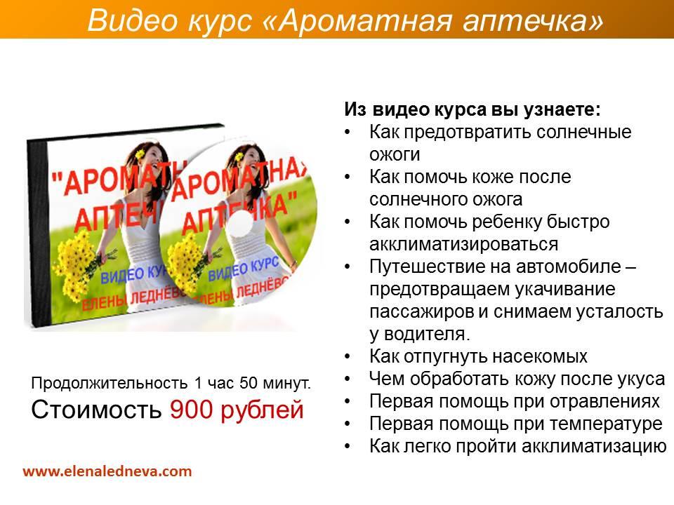 Курс по ароматерапии Елены Леднёвой