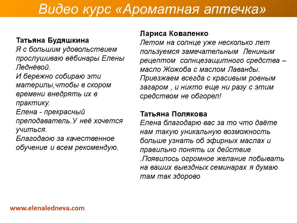 "отзывы на курс Елены Леднёвой ""Ароматная аптечка"""