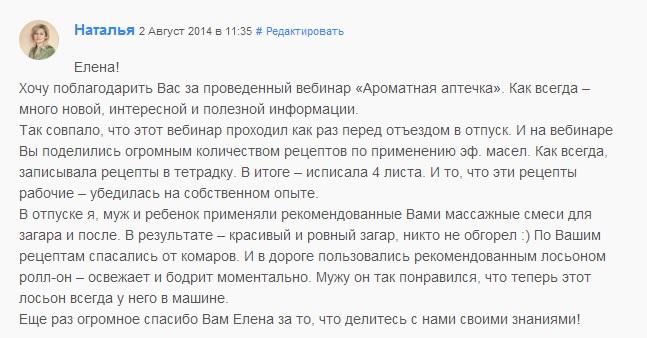 aromatnaya_aptechka