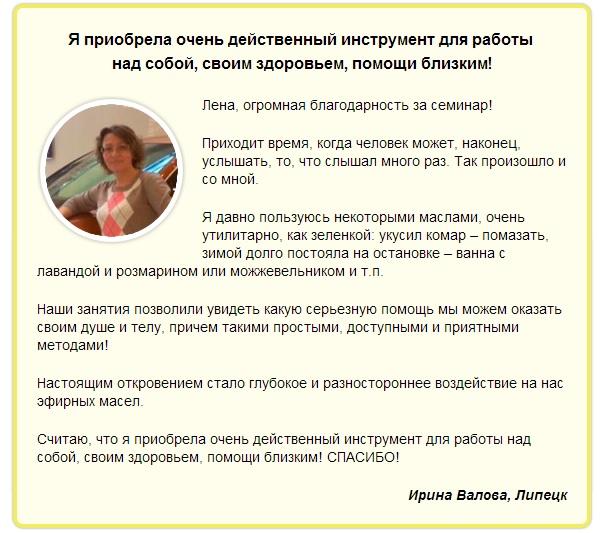 ирина_валова отзыв на семинар Елены Леднёвой