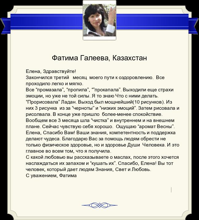 отзыв на курсы Елены Леднёвой