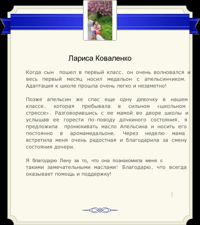 larisa_kovalenko_отзыв на семинары Елены Леднёвой