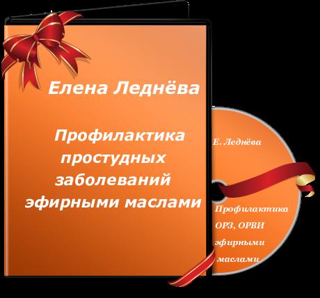 Профилактика ОРЗ/ОРВИ эфирными маслами