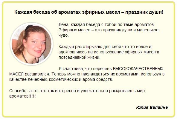 юля_валайне отзыв