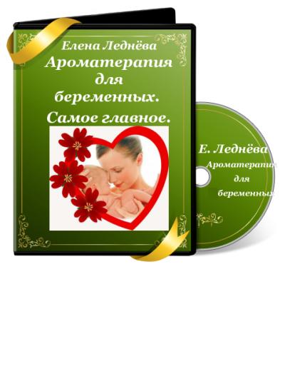 эфирные масла для беременных