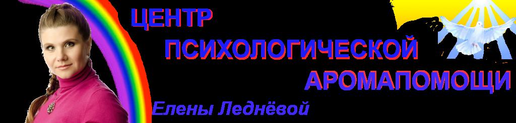 Центр Психологической Аромапомощи Елены Леднёвой