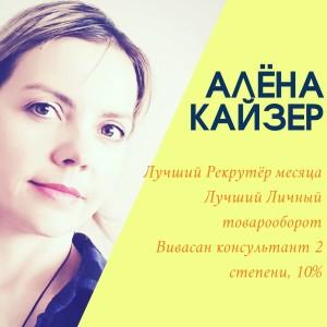быстрый рост новичка в команде Елены Леднёвой